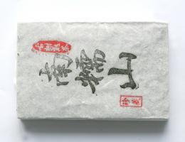 """Шу Пуэр кирпич """"Пуэр с горы Нан Ноу Шань"""" 250 гр._0"""